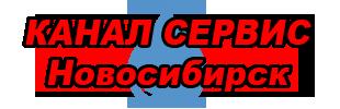 Канал Сервис Новосибирск